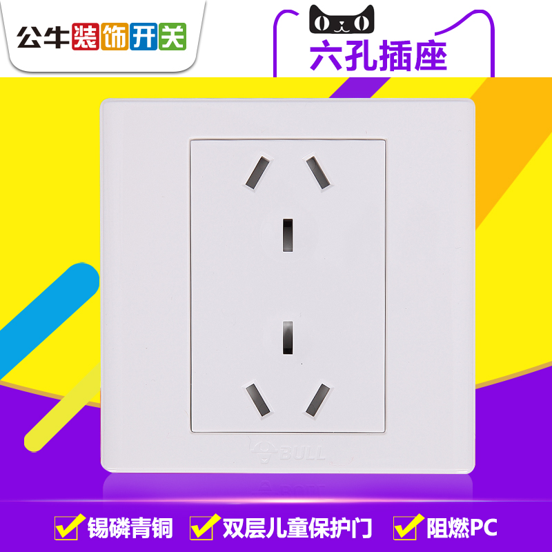 Bulls switch socket panel two z233 three pole plug 6 holes six holes 10a wall switch socket panel