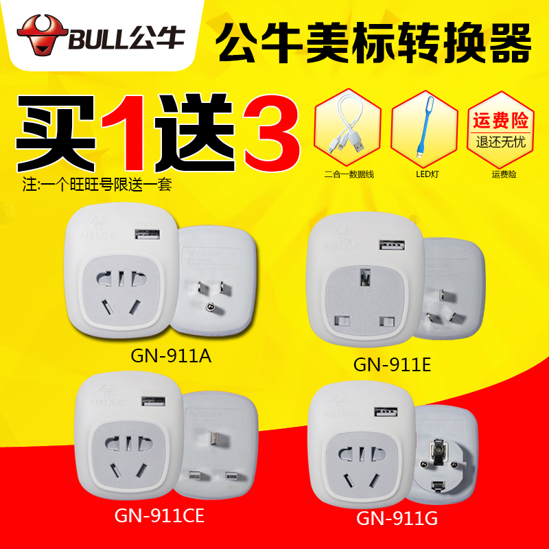 Bulls travel abroad conversion plug converter german standard european standard american standard british standard hong kong version of the plug with usb charging