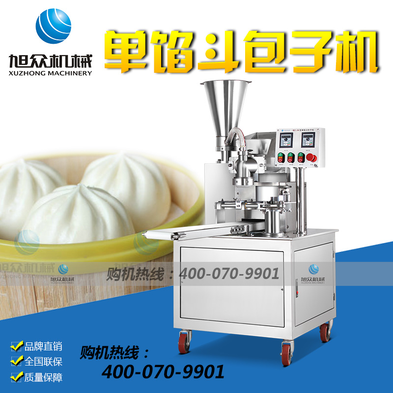æ­ä¼buns machine commercial kitchen electric household automatic bread machine stuffing small food processing machinery processing equipment machine