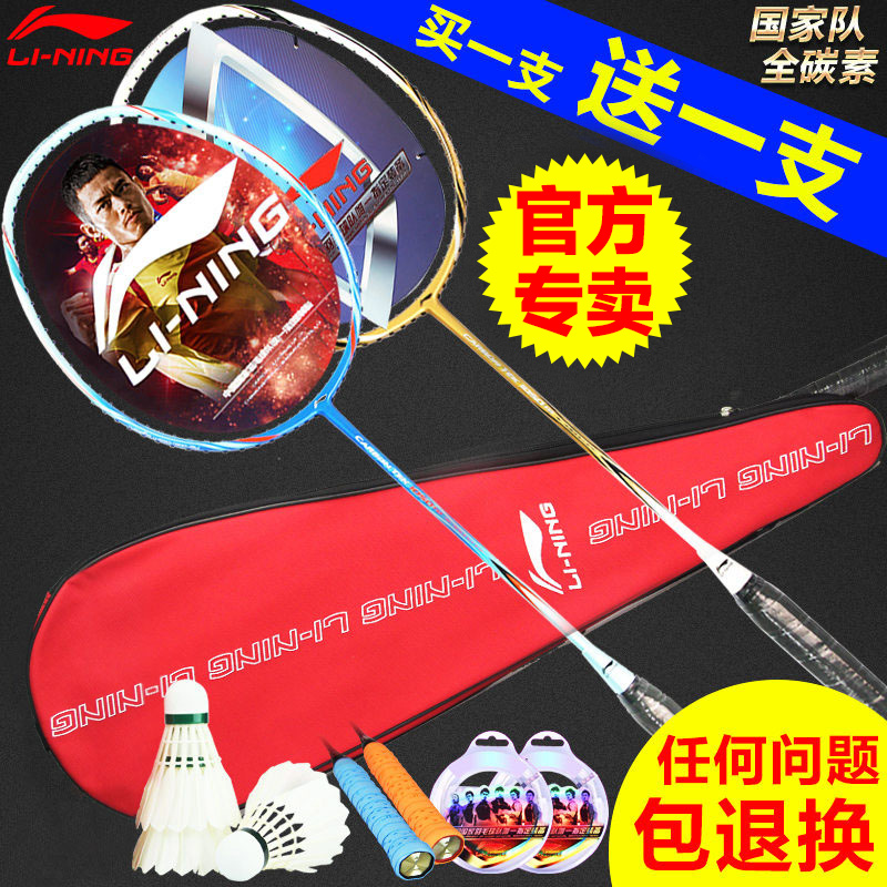 Buy 1 get 1 li ning badminton racket genuine double shot full carbon beginner ultralight single shot specials 2 men and women