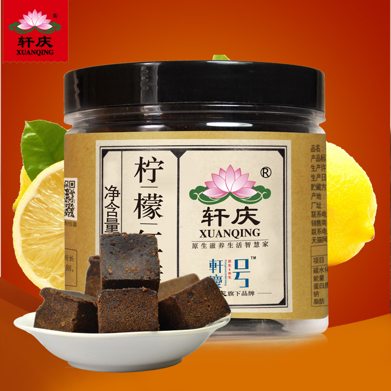 [Buy 1 get 1] xuan qing lemon 205g yunnan specialty brown sugar brown sugar brown sugar ancient brown sugar lemon Brown sugar tea