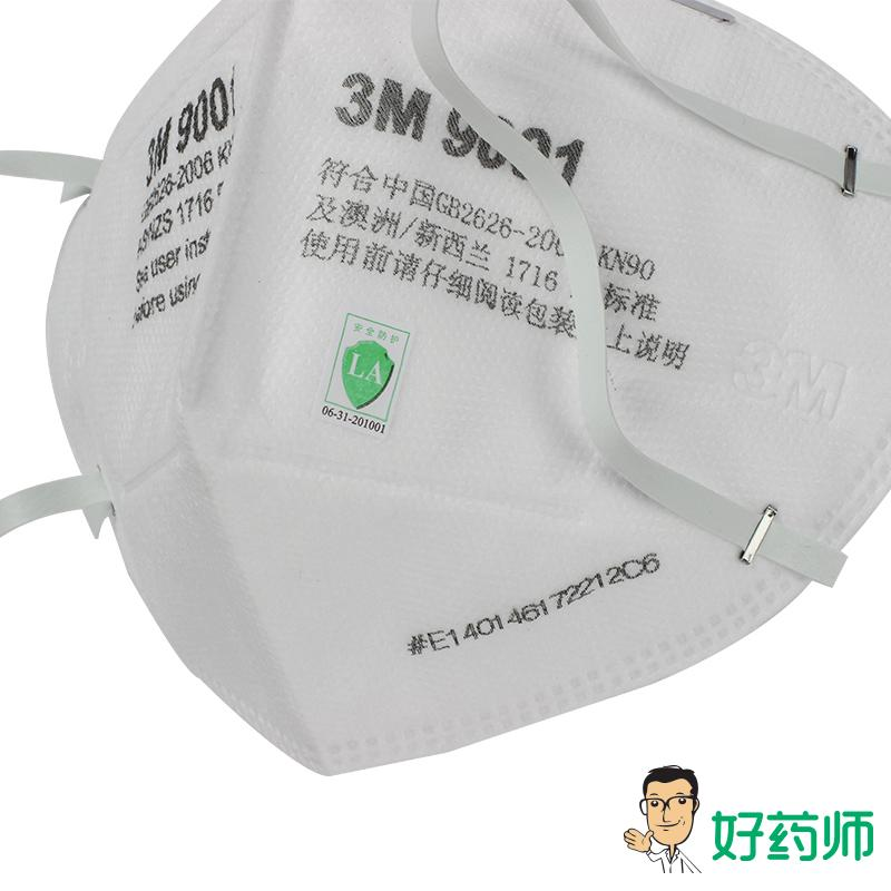Buy 1] original product 3m9001 disposable particulate respirator ear type anti pm2.5 protective masks fog and haze