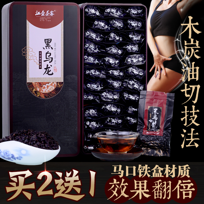 [Buy 2 get 1] oil cut black oolong tea oil cut black oolong tea charcoal techniques camphoratus oolong Tea tea