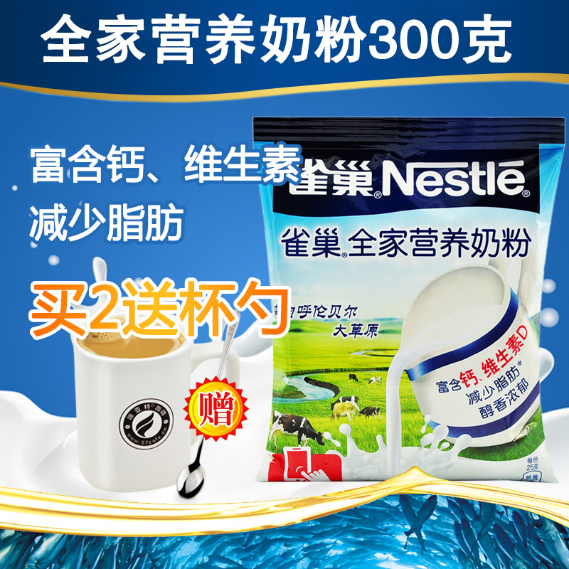 Buy 2 to send a spoon nestle family nutrition sweet sweet milk powder 300g adolescent adult students breakfast milk powder free shipping