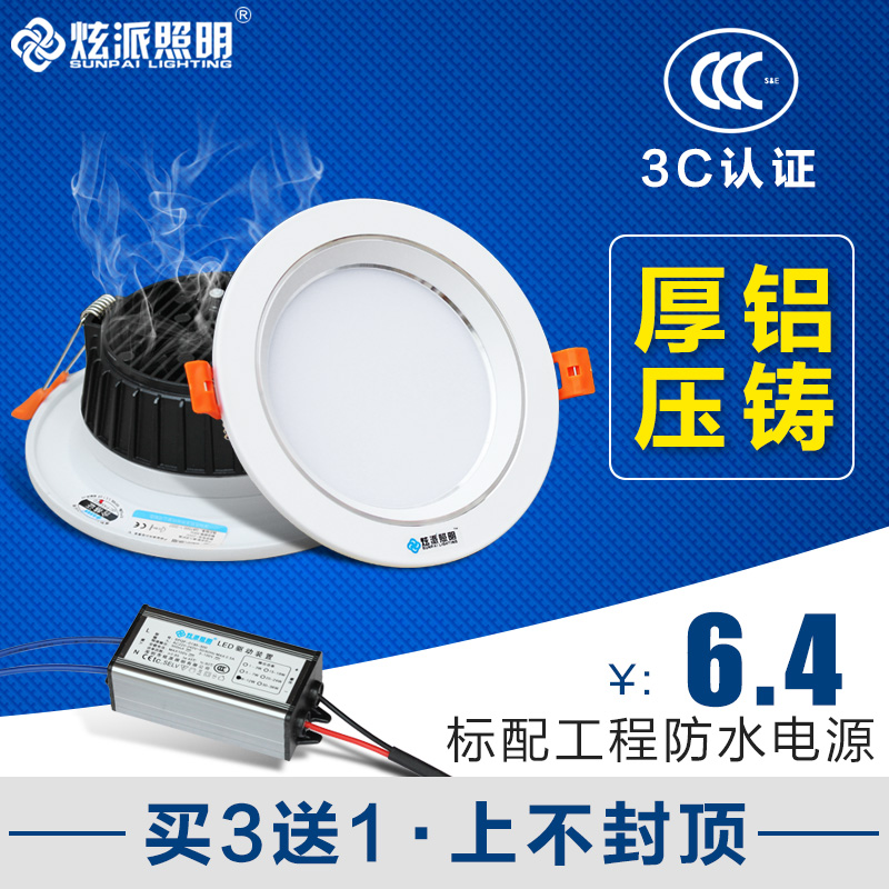 [Buy 3 get 1!] 3/5/7/12/15/18 w led downlight living room ceiling light fogging engineering Clothing store