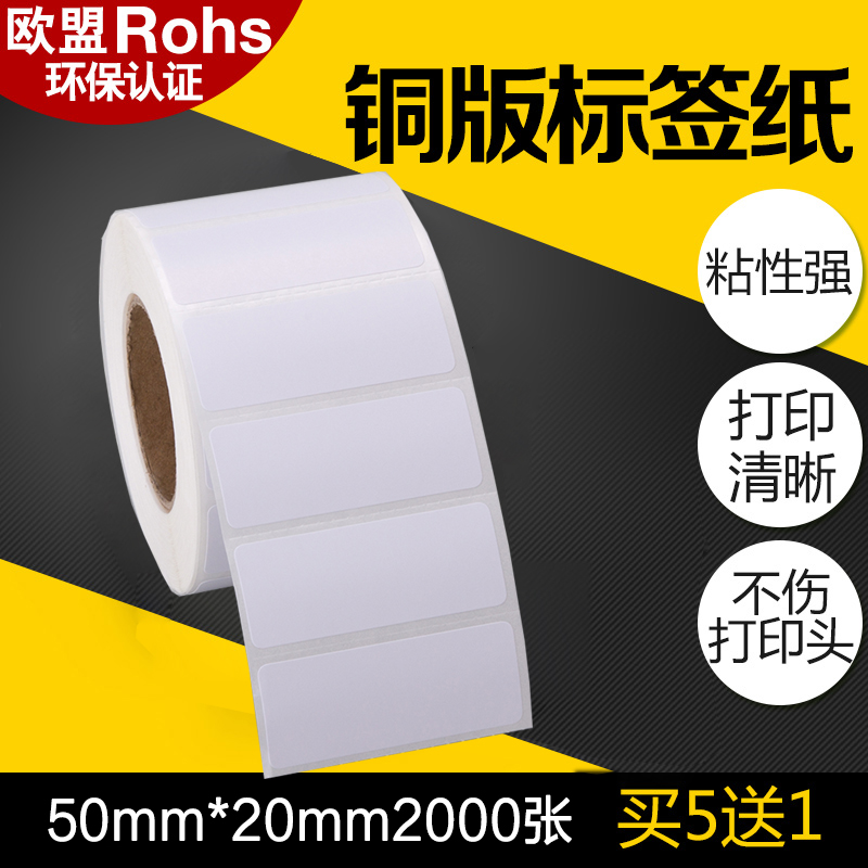 Buy five get one free/50*20*2000 single row of copperplate paper adhesive label paper bar code printing