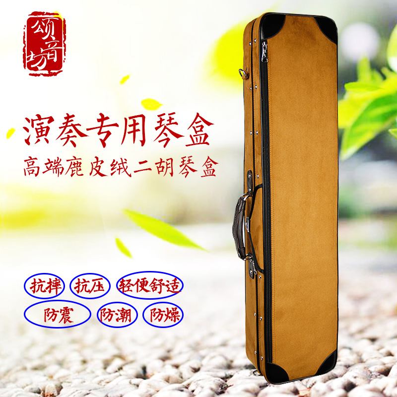 [Buy two to send tone square deer velvet bow] chung/canvas qinhe erhu erhu box end with a piece factory outlets Free shipping