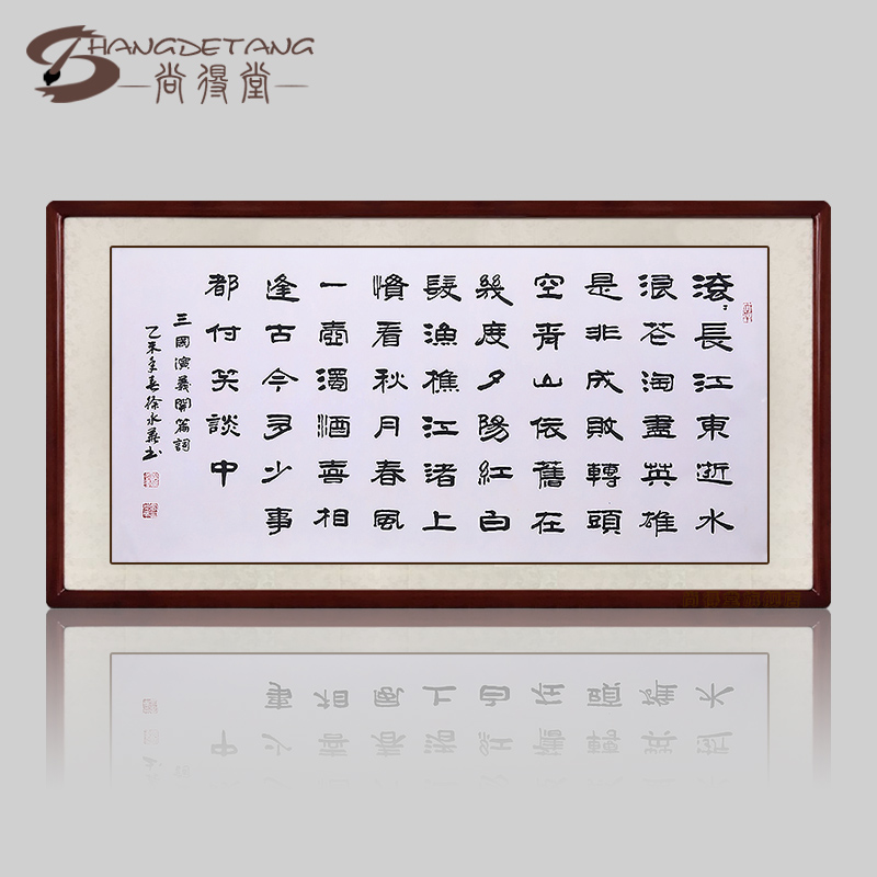 临江仙by handwritten calligraphy calligraphy artworks banner living room office room teahouse paintings new chinese decorative painting