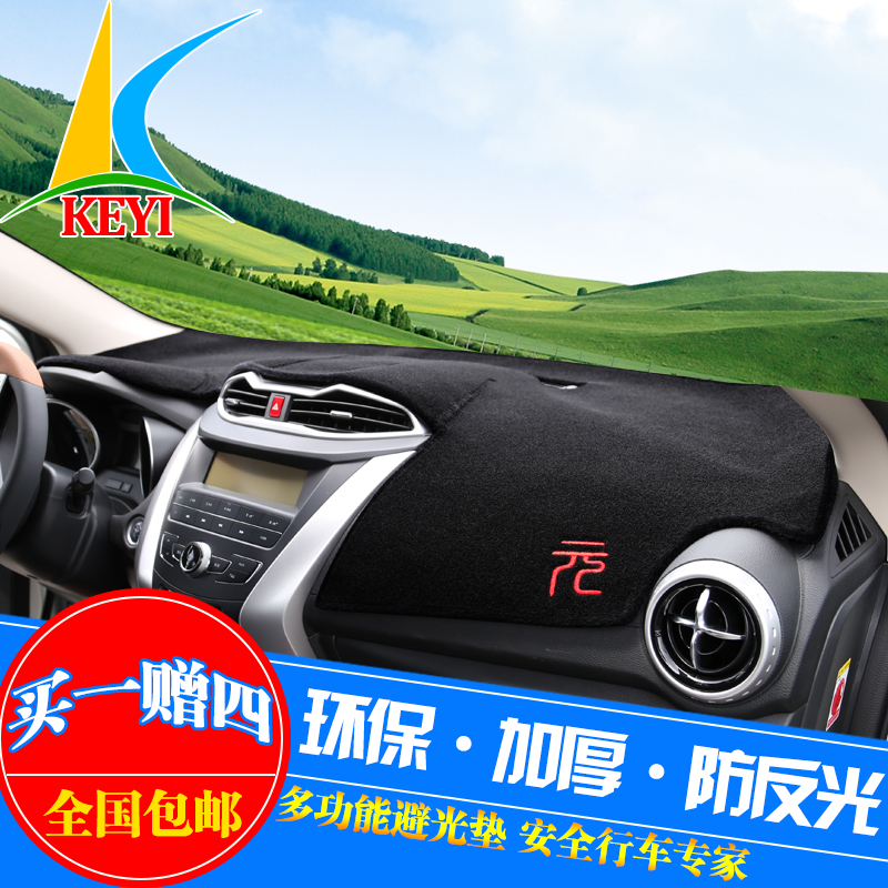 Byd byd g5/s6/s7 interior conversion speed sharp g6 qin tang EV300 song yuan decorative meter table Taiwan dark mat