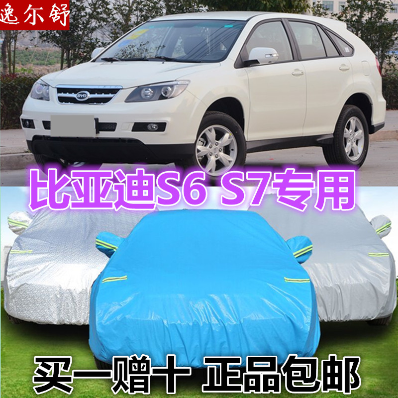Byd byd s6 s7 special sewing thicker insulation sunscreen car hood suv suv car cover rain and snow