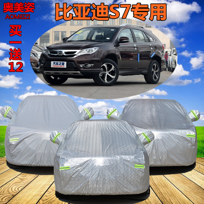 Byd byd s7 s7 suv thick sewing car hood sun rain and dust cover special car cover snow frost