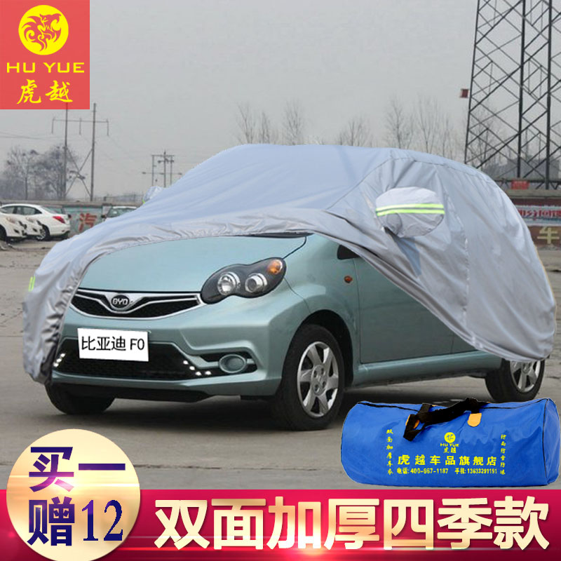 Byd f0 special car cover sewing thicker insulation fire rain snow sun car cover car sun shade