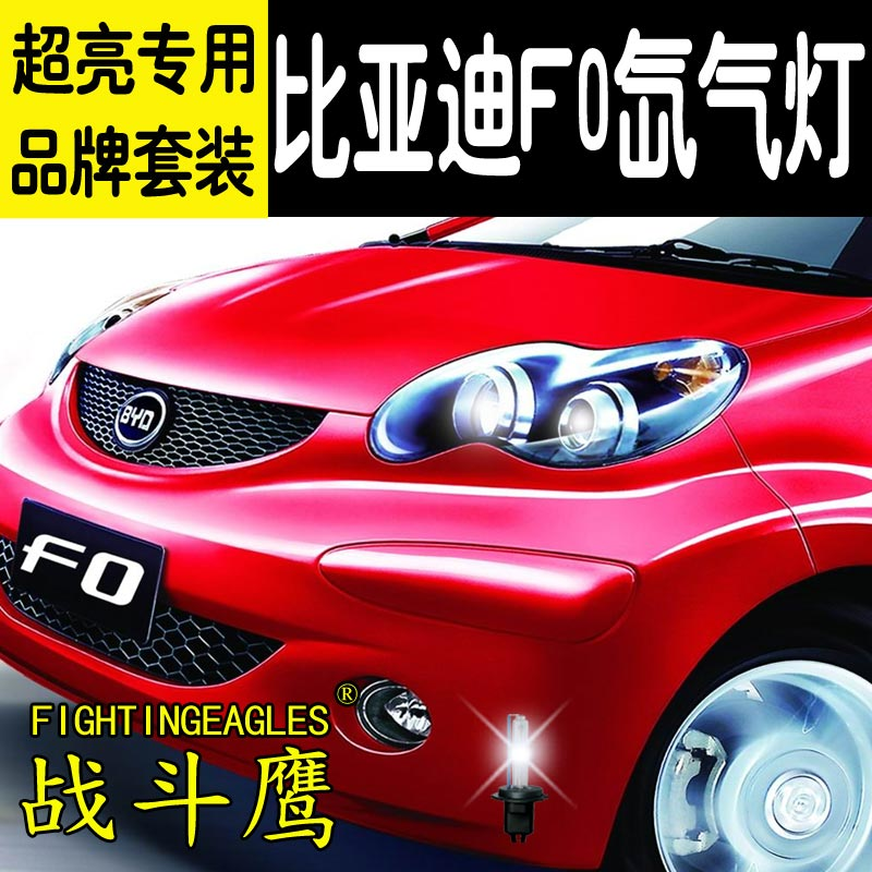 Byd f0 xenon hid headlamps hernia distance light fog light conversion kit car special super bright