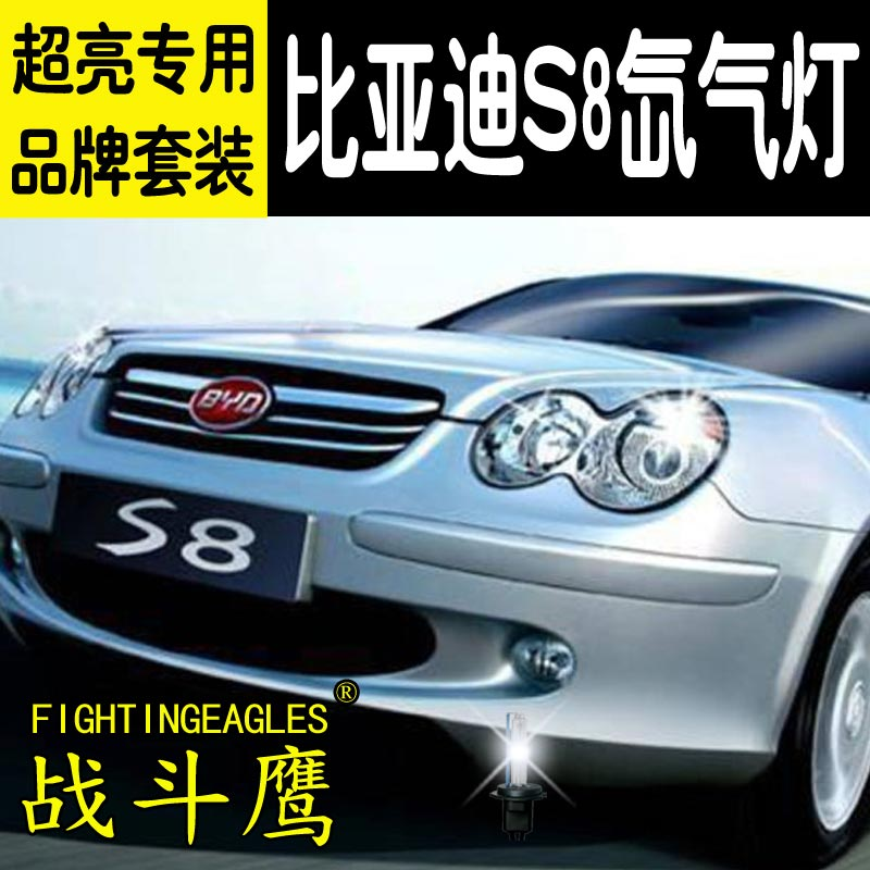 Byd s8 dedicated car xenon hid headlamps hernia distance light fog lights super bright modification kit