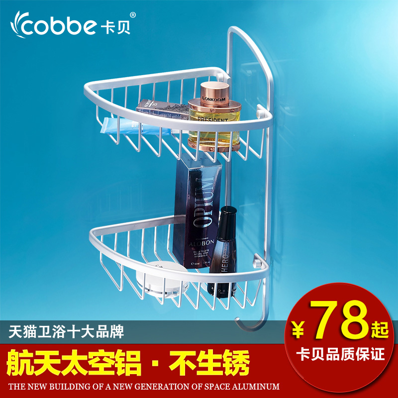 Cabernet bathroom space aluminum bathroom shelf bathroom corner shelf corner basket tripod double bathroom accessories 2