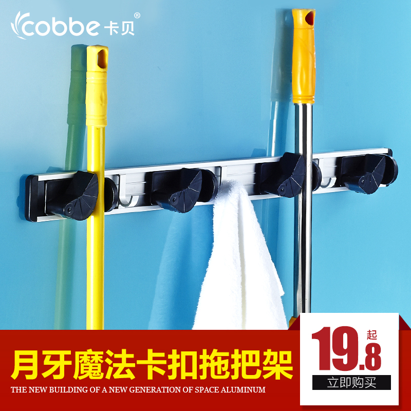Cabernet bathroom space aluminum broom mop rack rack hanging hook mop mop rack rack rack multifunction five gold kitchen hooks