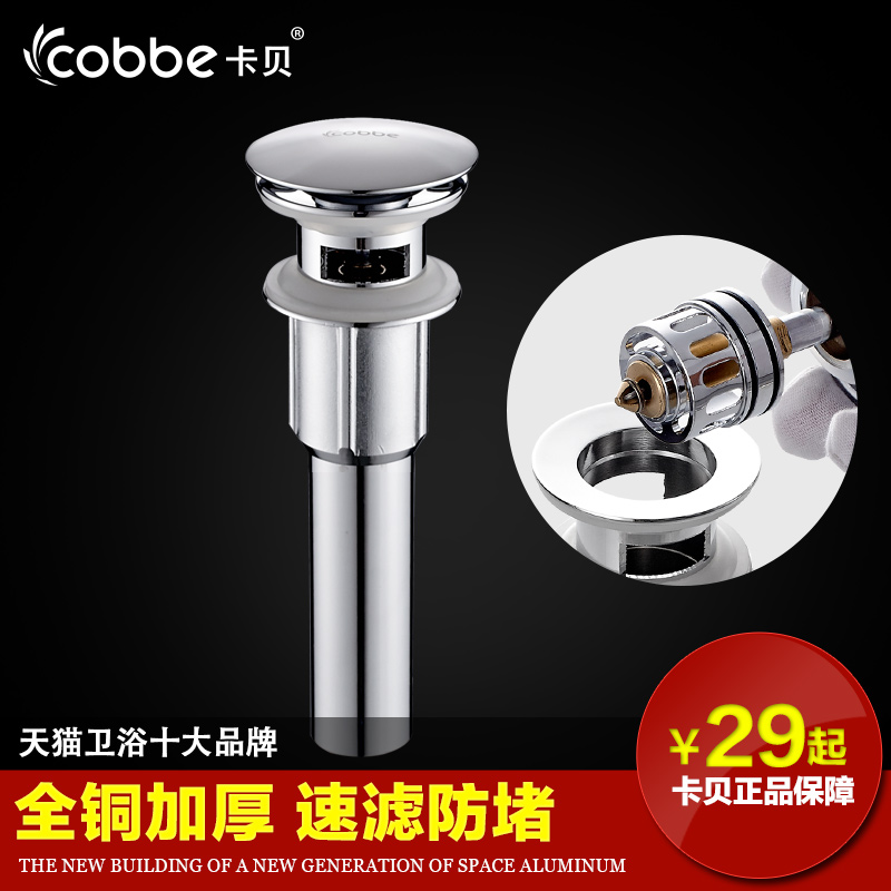 Cabernet full copper basin basin flap bounce odor drainer sink under the water pipes under the wash basin hand basin