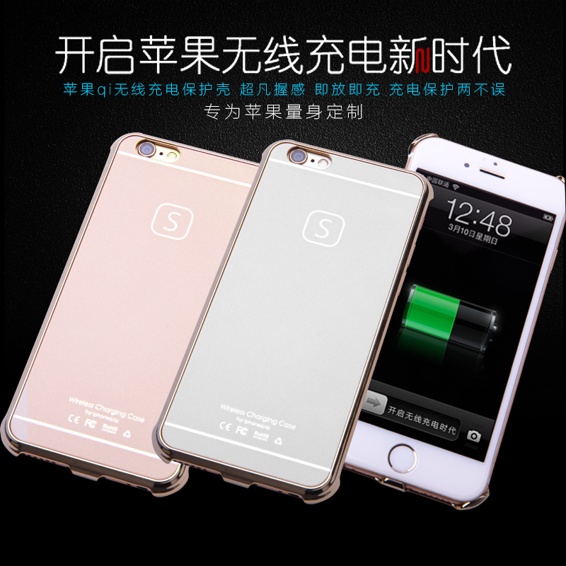 Caderousse shi apple phone shell iphone6/4s/6 plus wireless charging treasure qi wireless charging receiving clip electricity