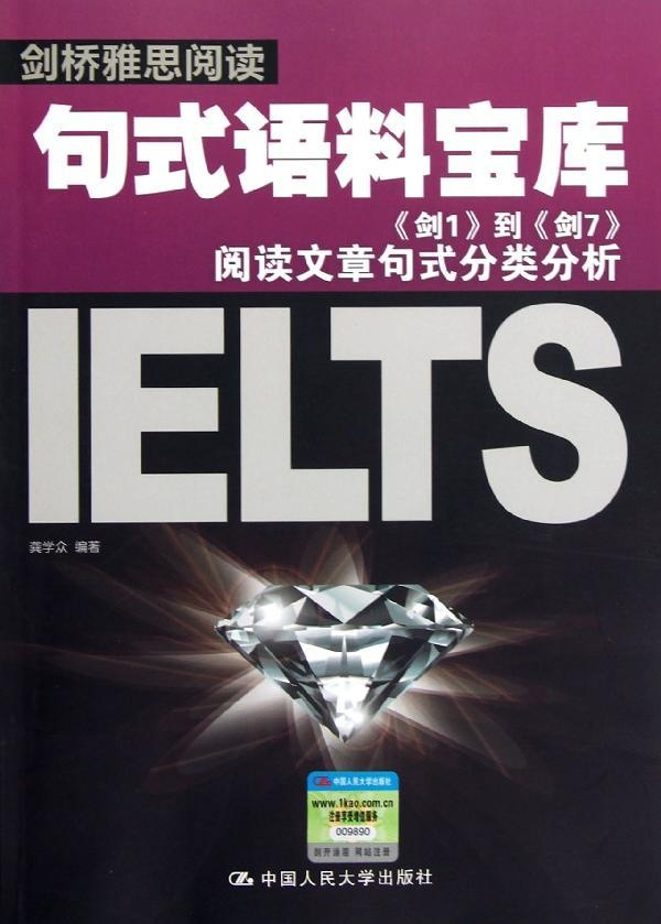 Cambridge ielts reading treasure trove of corpus sentence: taking ã ã ã sword 1 sword 7 read articles ã sentence classification Minute book