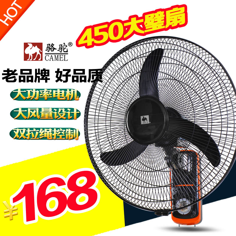 Camel camel fanner FB45-3 inch 18 w large industrial fan wall fan bishan horns fan