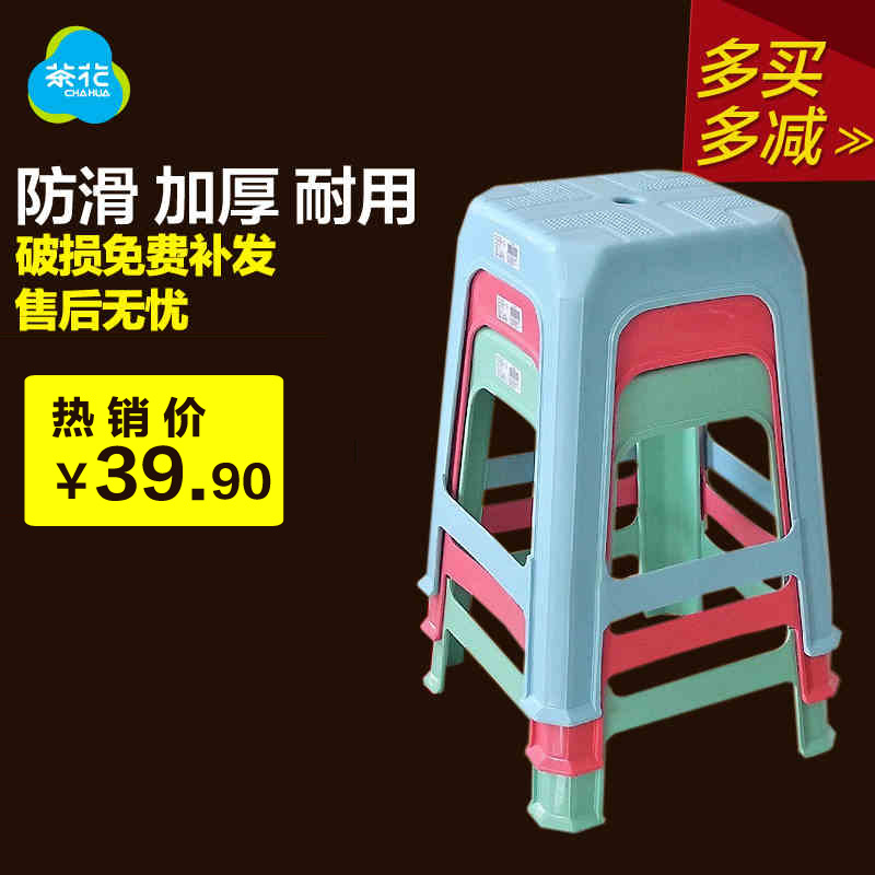 Camellia camellia adult thick plastic stool stool stool table stool fangdeng plastic stool stool stool bathroom stool stool stool office