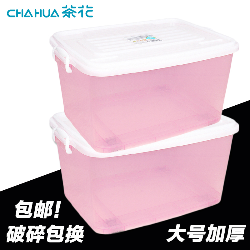 Camellia plastic storage box storage box oversized upscale thick debris sorting box storage box king quilt storage
