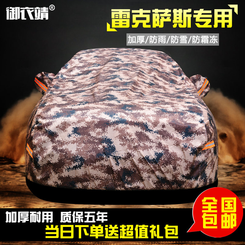 Camouflage winter thick cotton sewing lexus is/car hood es250 ls/lx/rx350/gs300 waterproof