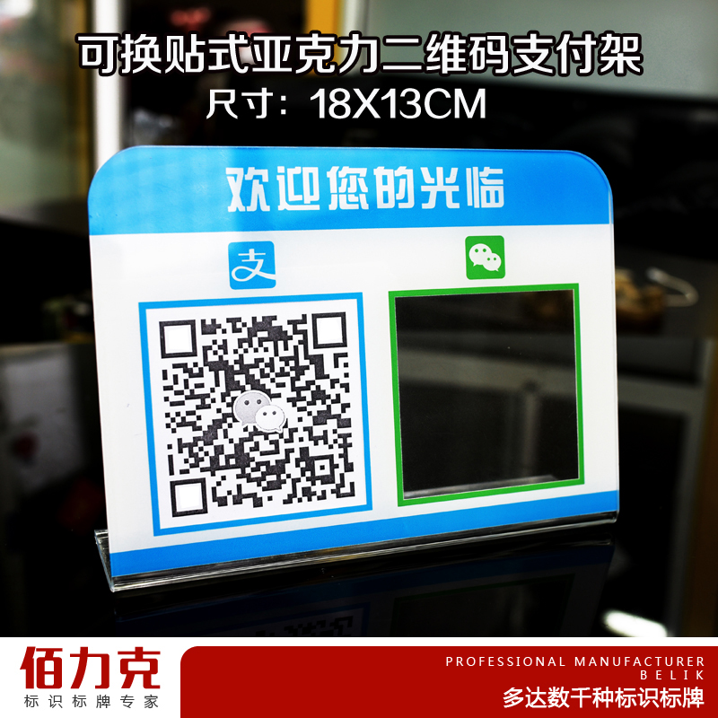 Can be changed two-dimensionalç wechat verticle checkstand payment code scanning cover acrylic signage signs taiwan card table card