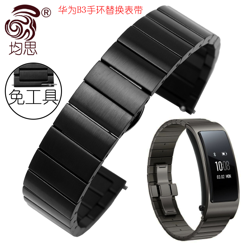 Can think the new huawei huawei smart wristband bracelet strap b3 b3 to replace stainless steel metal strip
