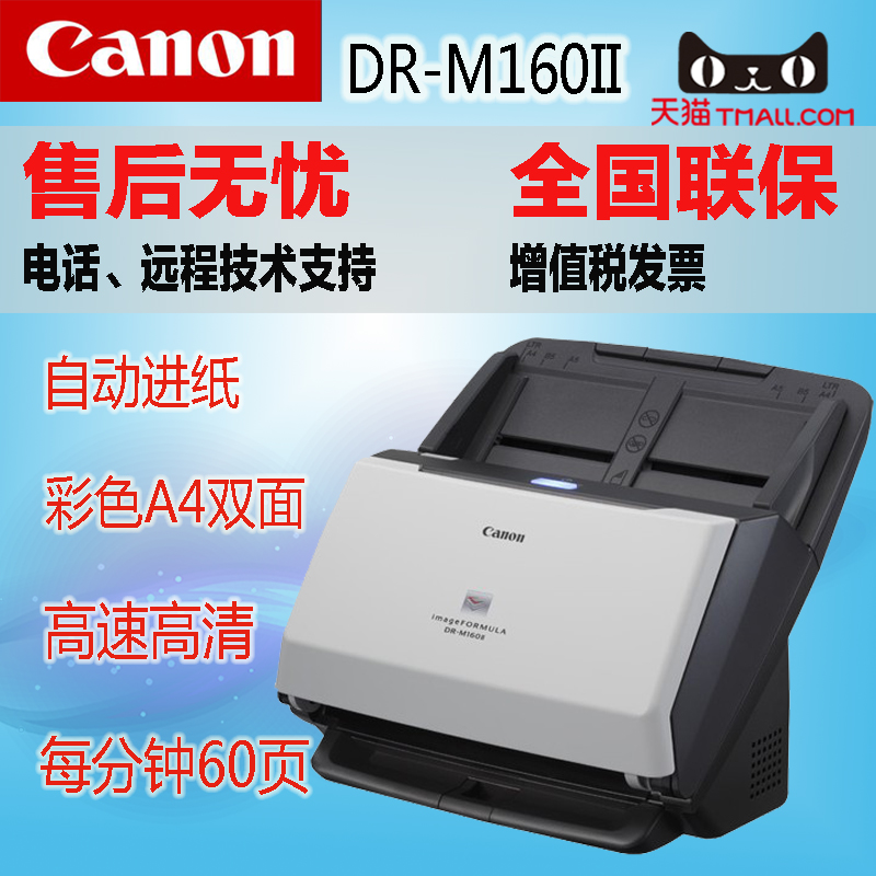 Canon canon DR-M160II professional high speed document scanner automatic feeder type a4 duplex color scanning