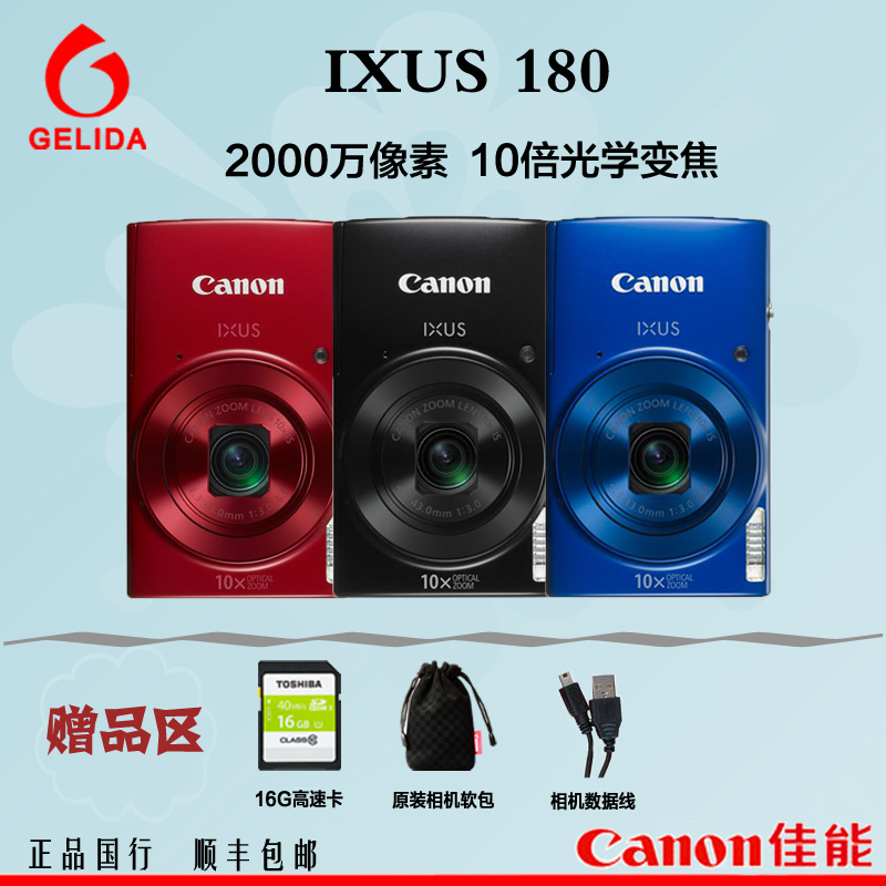 Canon/canon ixus 180 portable card digital camera 20 million pixels 10 times zoom genuine