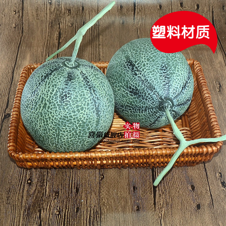 Cantaloupe fruit plastic fruit and vegetable food model simulation shooting props home cupboard cabinet model room decorative aids