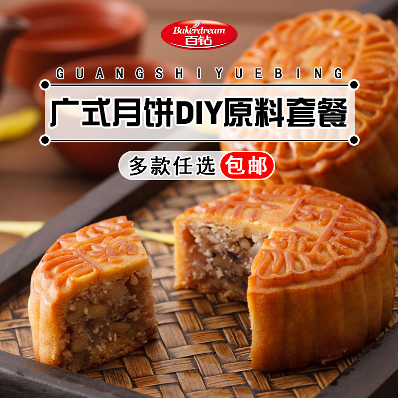 Cantonese moon cake baking ingredients diy materials package pink pull oil syrup moon cake stuffing moon cake moon cake mold remoulade