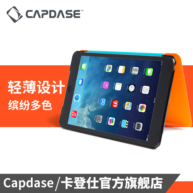 Capdase/capdase clamshell apple tablet ipad mini protective sleeve protective shell dormancy protective sleeve sleeve