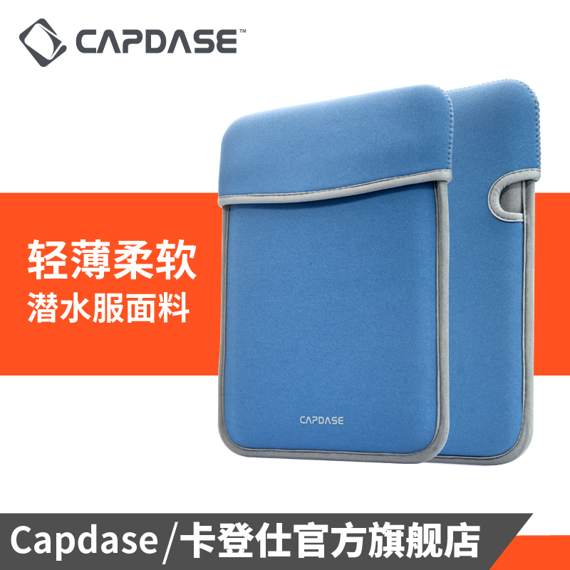 Capdase/capdase ipad mini4 protective cover the whole package mini 2/3 apple tablet computer bag liner bag