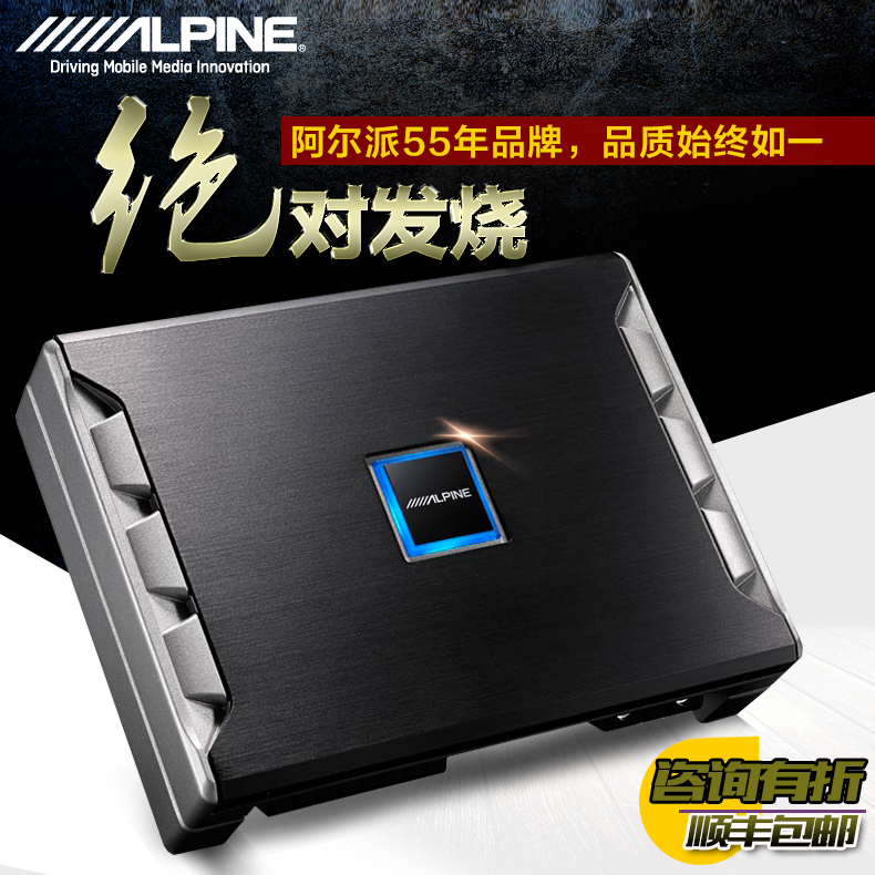 Car 4 channel amplifier alpine PDR-F50 push speaker package car audio amplifier car amplifier