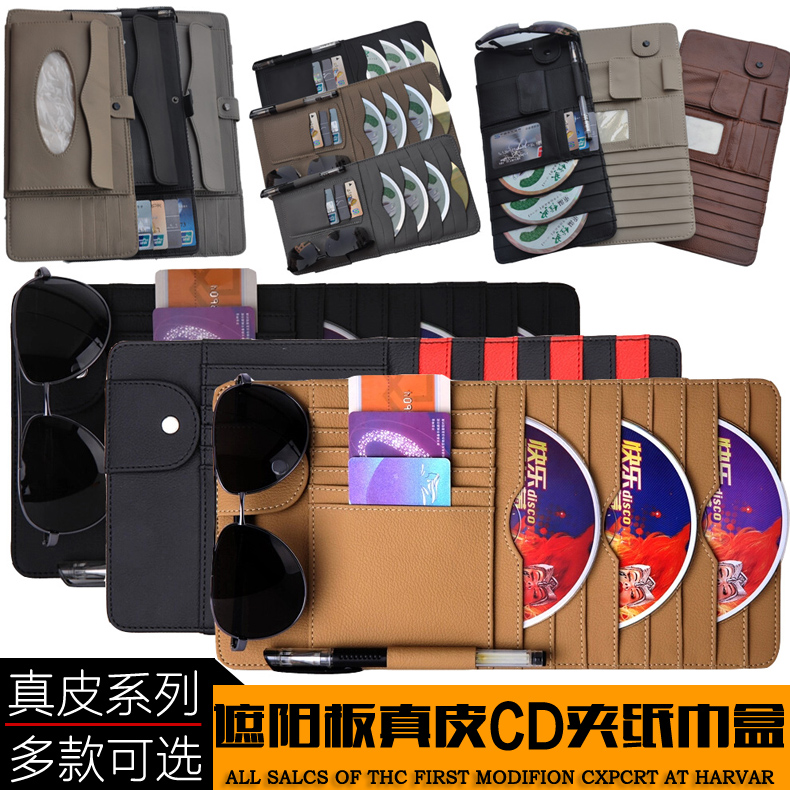Car cd package leather car cd visor clip car cd disc cd disc package sun gear pumping paper tissue box storage