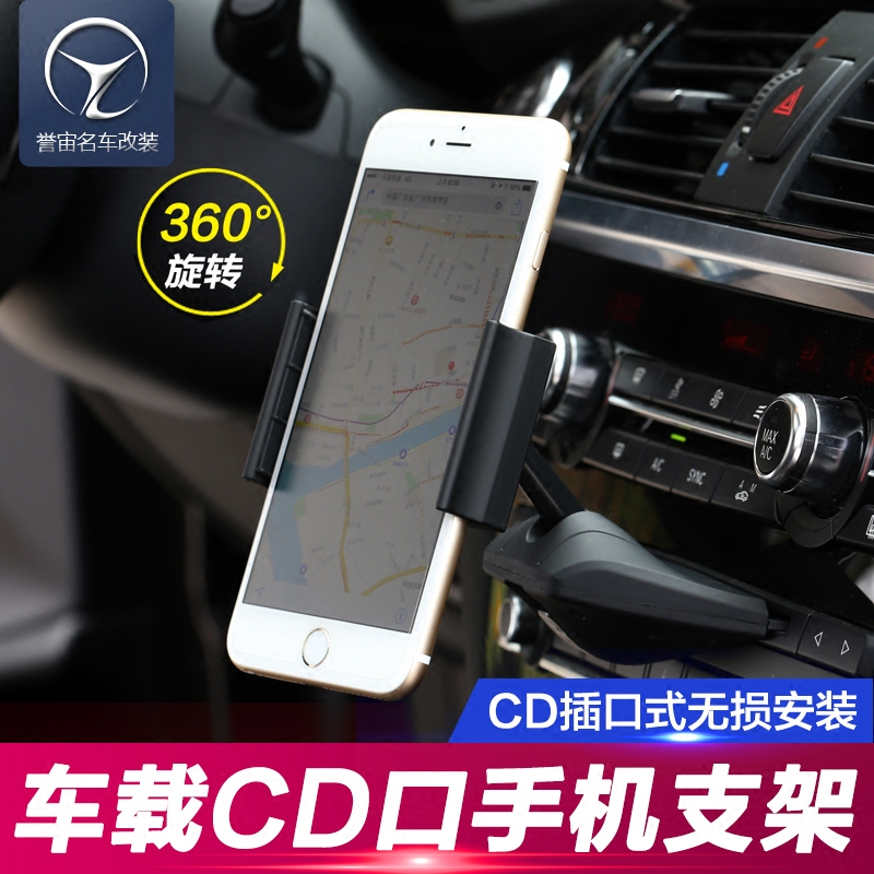 Car cd port car phone holder multifunction car navigation mobile phone holder car seat universal phone holder out of the wind mouth