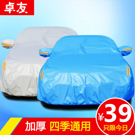 Car cover sewing rain and sun sets suitable for honda xrv crv fit civic accord faction ling feng fan