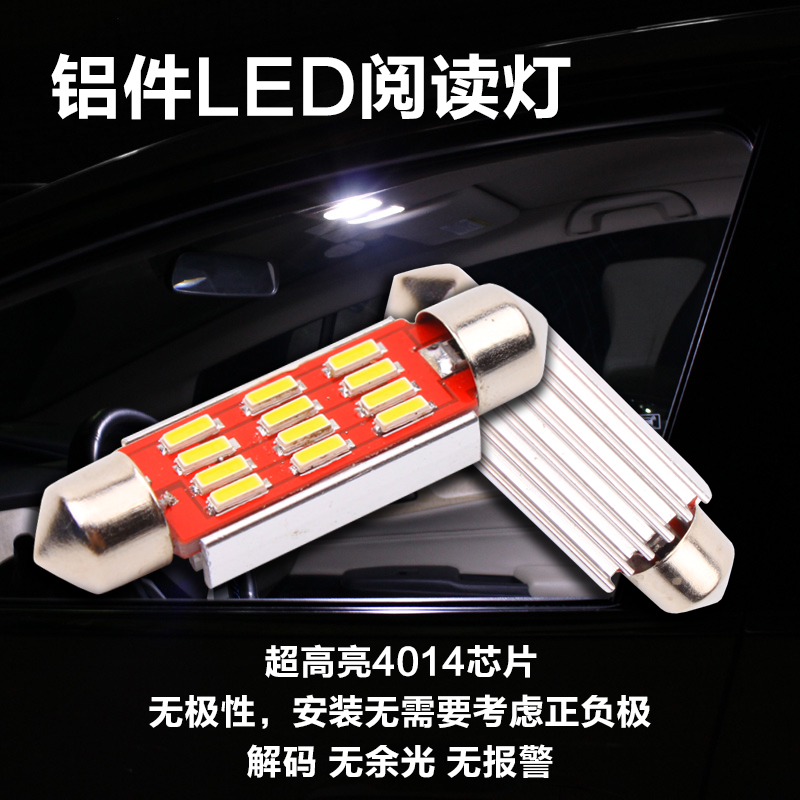 Car led reading lamp interior light interior lights super bright modified rear lights trunk light license plate light door light