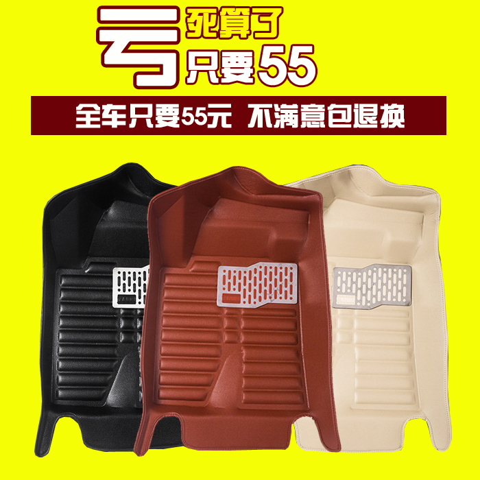Car mats wholly surrounded by ottomans applicable guangqi toyota highlander/camry/ralink/cause hyun/yaris yi zhi