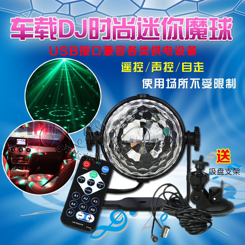 Car mobile power usb power supply led crystal magic ball stage lighting outdoor lights flash ktv laser lights