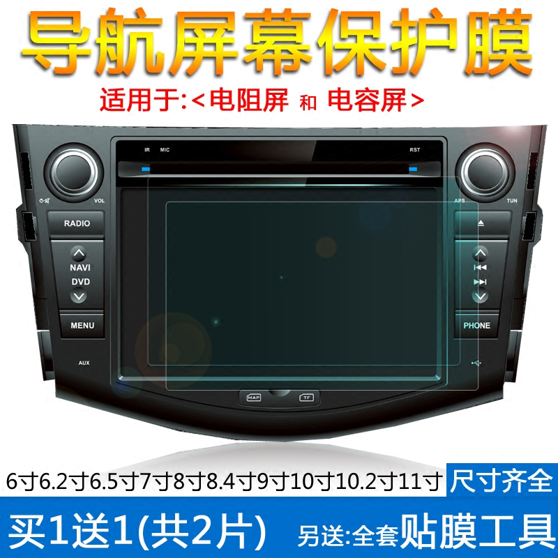 Car navigation protective film car film car dvd navigation screen protector film 6 7 8 9 11 inch
