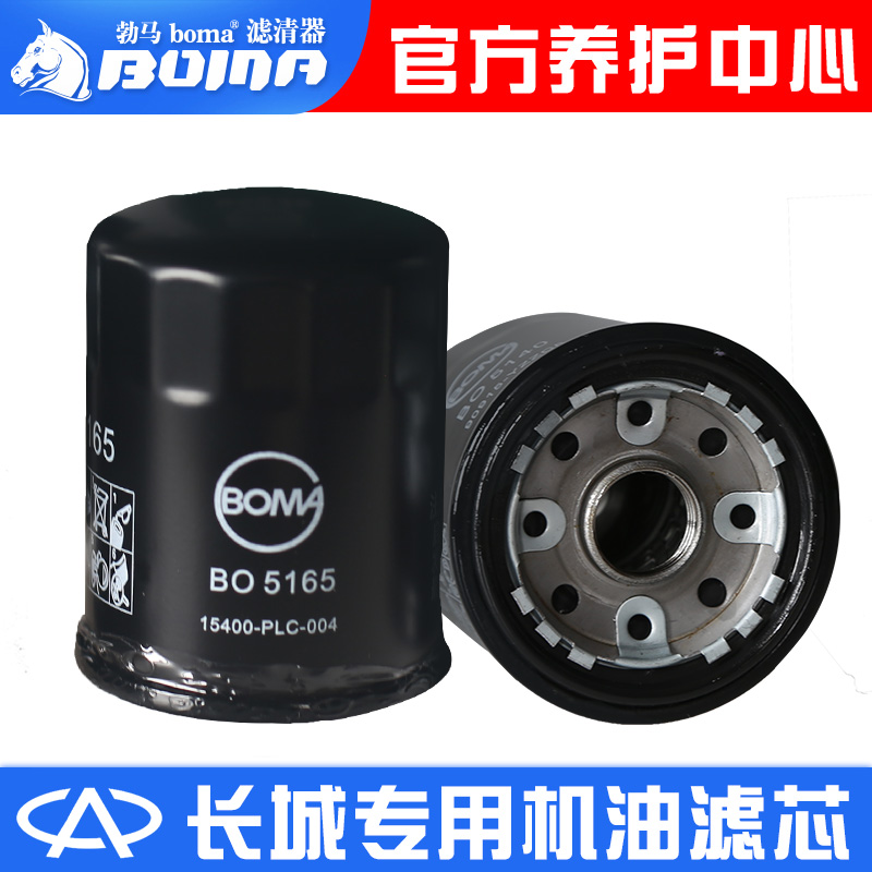 Car oil filter cartridge wall m1/m2/m4/c30/c50/v80 hyun li ling Ao tengyi wingle