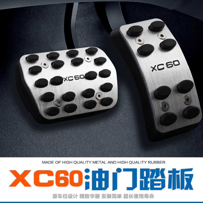 Car pedals avoid punching the accelerator pedal clutch pedal volvo xc60 v60 s60 modified special