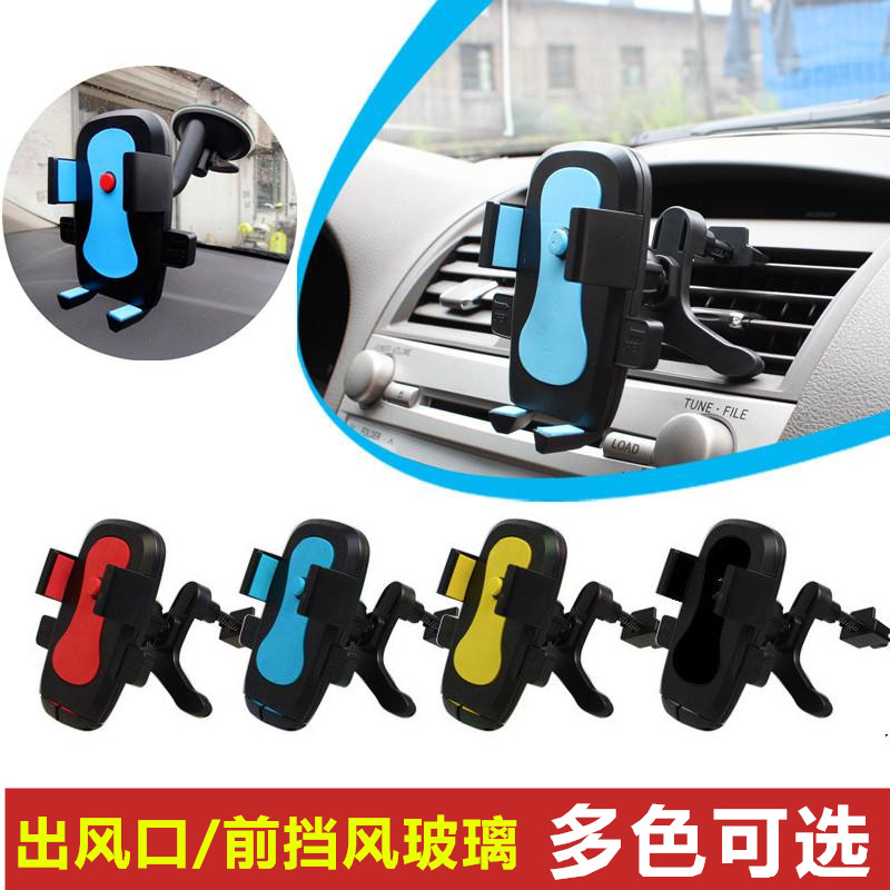 Car phone holder ling crossing the new excelle bora jetta sagitar carola phone strapped phone holder vent