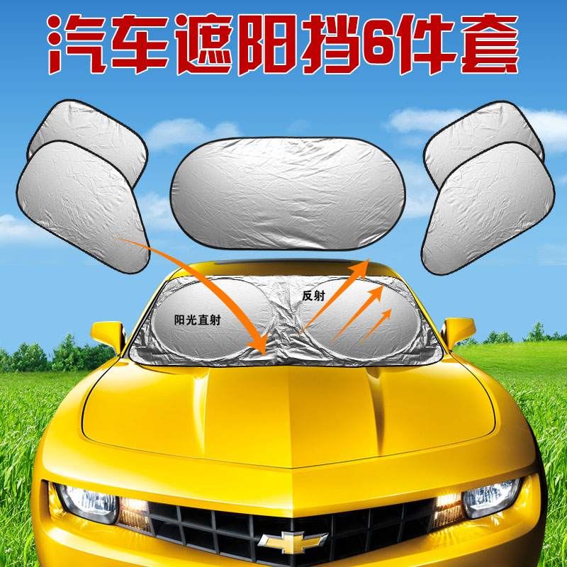 Car proton car windshield cover snow block block front windshield sun shade sun insulation before the sun shade sun visor block