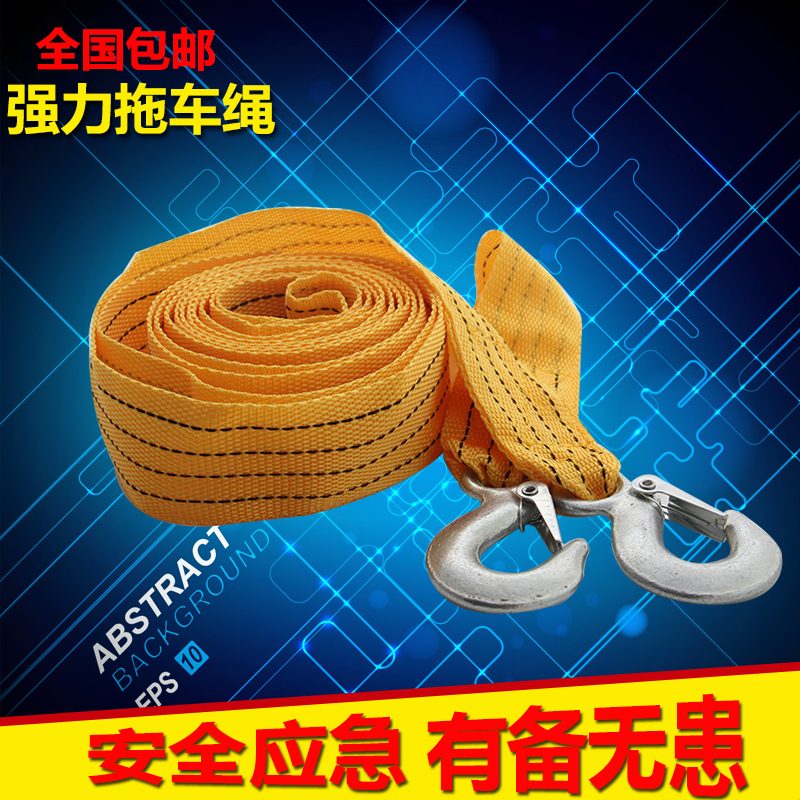 Car ride firewire tow rope safety rope car tow rope trailer with a car tow rope tow rope 3 t pull a cart rope