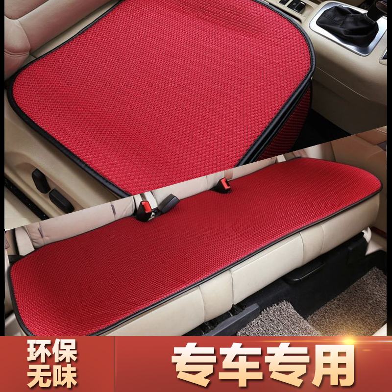 Car seat cushion buick lacrosse new regal hideo ang kewei 2016 seat cushion four seasons general monolithic ice silk