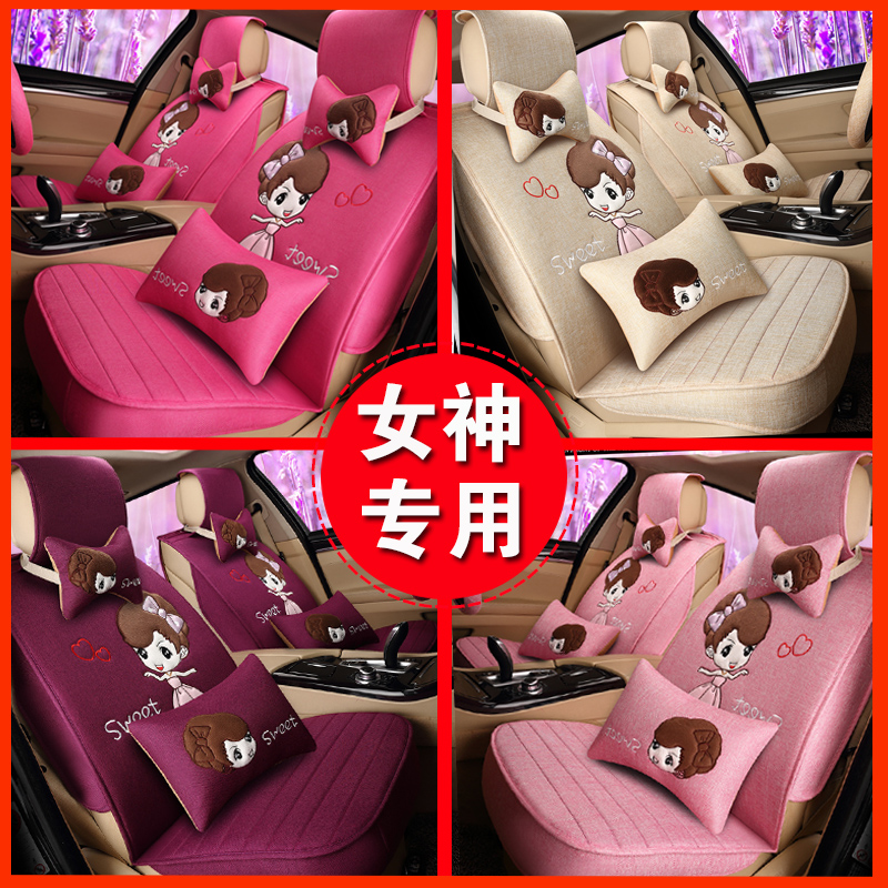 Car seat cute female polo flax four seasons general summer ice silk seat cover cartoon seat cover the whole package cushions